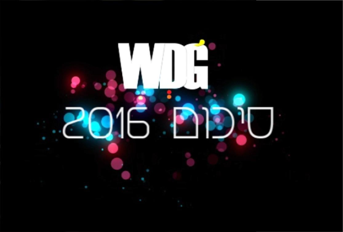 wdg_2016