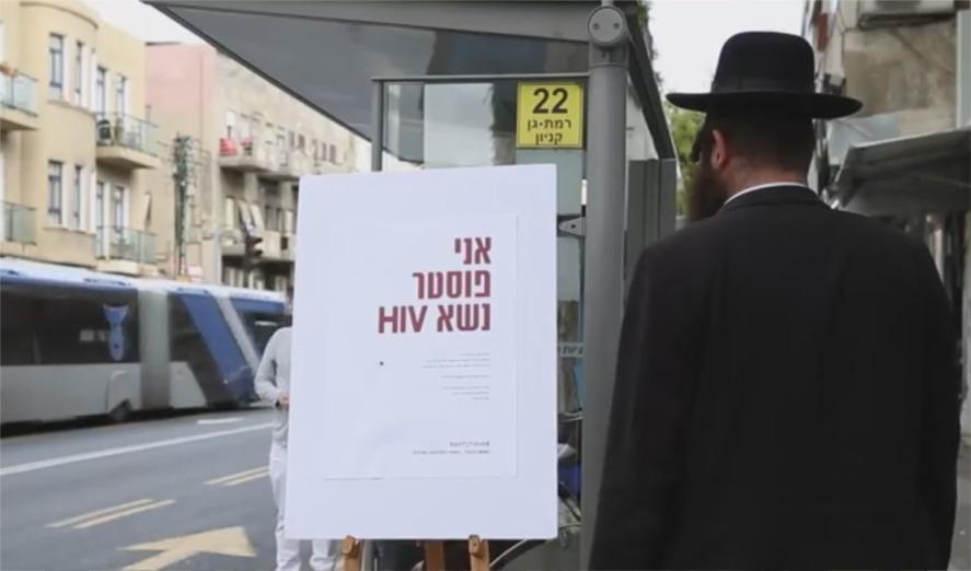 צילום: הועד למלחמה באיידס