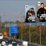 קמפיין משפחה ישראלית גאה - משפחות גאות על מאות שלטי חוצות ברחבי הארץ