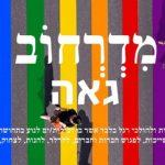 המדרחוב הגאה בירושלים - חגיגה של גאווה וקהילה