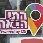 רמת גן: צלב קרס צויר על חלון ראווה של בית עסק שתומך בתו הגאה