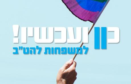 """מחאת ההורות – הלהט""""בים חוזרים לקריית הממשלה בתל אביב"""