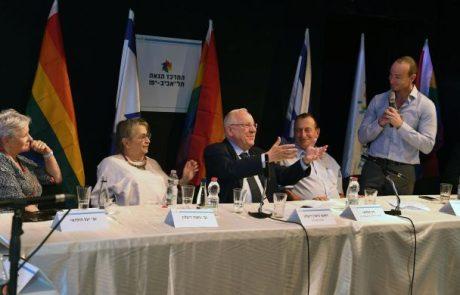 """הנשיא ריבלין ביקר במרכז הגאה: """"אתם חלק בלתי נפרד מהחברה הישראלית"""""""