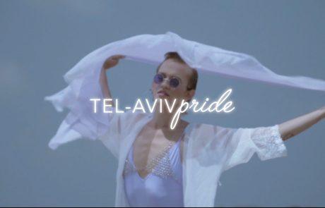 """צפו: הצצה ראשונה לקליפ הרשמי של עיריית ת""""א-יפו לארועי הגאווה 2017"""