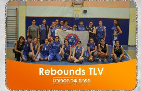 Rebounds TLV – כדורסל נשים