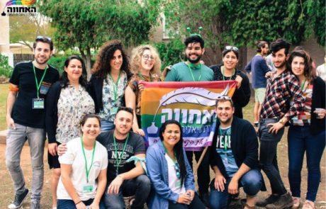 """הסטודנטים הלהט""""בים פותחים שנה – חוד החנית של העשייה הלהט""""בית בישראל"""