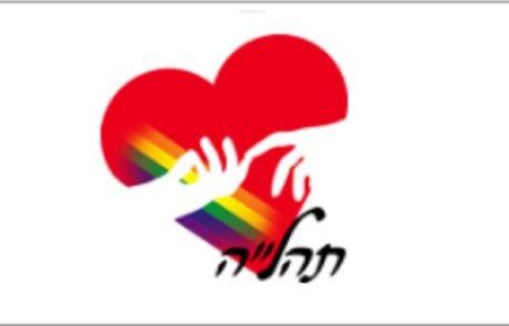 """תהל""""ה – תמיכה להורים של לסביות, הומוסקסואלים, טרנסג'נדרים ושאר חברי הקהילה הגאה"""
