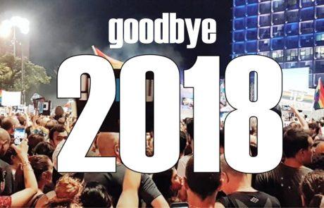 סוגרים שנה – אילו סיפורים עשו לכם את 2018?